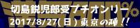 漢気800% 東京の陣